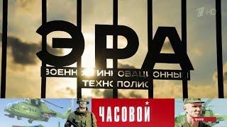 """Технополис """"Эра"""". Часовой. Выпуск от 17.11.2019"""
