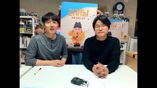 🍜LIVE 실패 #1 | 2020 새해맞이 조회수 200만 돌파 기념 LIVE 포포몬쓰~ | 라끼남 라이브