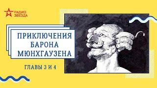 Путешествия и приключения барона Мюнхгаузена // Главы 3-4 // Радио ЗВЕЗДА