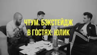 #ЧТУМ в гостях Юлий Юлик Онешко