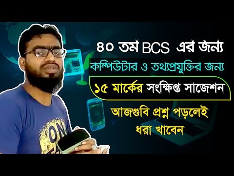 40 th BCS, Short suggestion for Computer and Information Technology