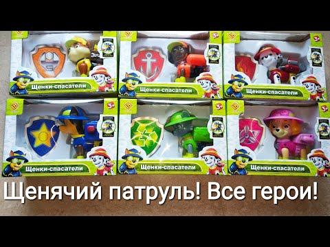 Все герои мультфильма Щенячий патруль! Распаковка игрушек: Зума, Крепыш, Скай, Гонщик, Роки, Маршал
