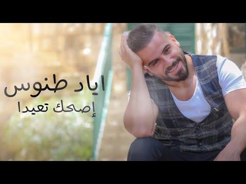 Eyad Tannous - Isshak Tiida [Official Lyric Video] (2019) / اياد طنوس - اصحك تعيدا
