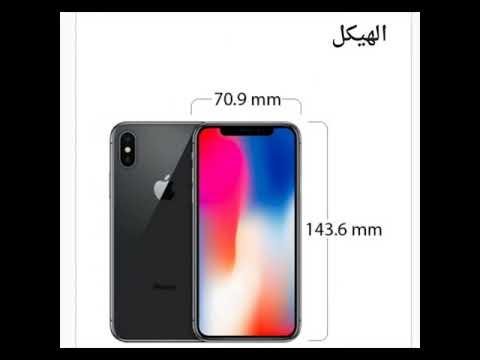 Photo of 2-السعودية سعر ومواصفات ابل ايفون X مع فايس تايم – 64 جيجا, الجيل الرابع – ايفون
