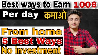 Earn money From Home Without Investment | During LockDown | in India | hindi