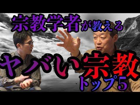 宗教学者が教えるやばい宗教5選・・・日本会議に異変?靖国神社が崩壊!?