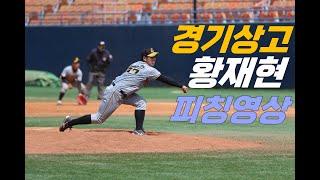 경기상고 사이드암 투수 황재현 피칭영상 - 2021 고…