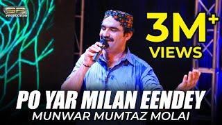 Po Yar Milan Eendey - Munwar Mumtaz Molai - New Album - 05 - 2019