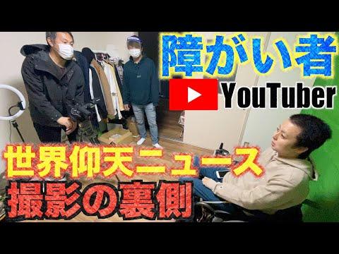 【TV出演】撮影時のメインハイチャンネルの裏側を大公開!