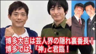 博多大吉は、地元・博多で「神」と言われている? 福岡のお笑い新興勢力...