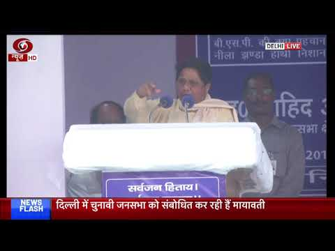 BSP Chief Mayawati addresses an election rally in Delhi