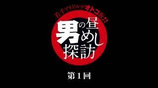特選!!俺たちの野郎めし!』 不朽の名作『極道めし』から最新の話題作『...