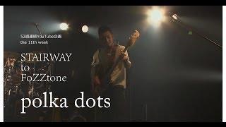 【歌詞つき】polka dots (live ver) / FoZZtone[official]