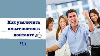 Как увеличить охват постов вконтакте. Продвижение ВК