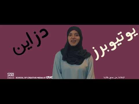 SAE Amman Institute |  Creative Media at LTUC