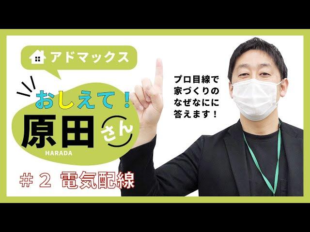 【おしえて原田さん!】スイッチについてる豆腐パック...