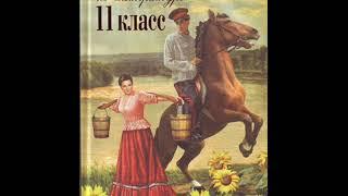 хрестоматия по литературе 11 класс. Фома Гордеев. Горький М. (1868-1936)