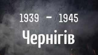 Чернигов во время Второй Миировой(, 2014-05-04T10:54:59.000Z)