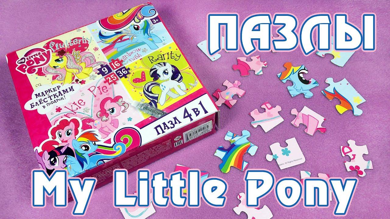 Пазлы с блёстками Май Литл Пони (My Little Pony) - YouTube
