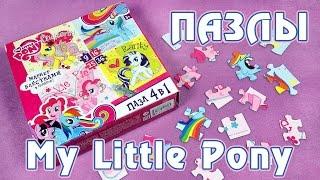 Пазлы с блёстками Май Литл Пони (My Little Pony)