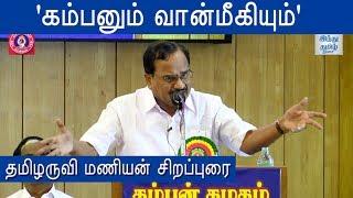 Tamilaruvi Manian Speech at Kamban Vizha 2019 | Kamban Vizha | Hindu Tamil Thisai |