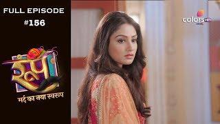 Roop  Mard Ka Naya Swaroop - 28th December 2018 - रूप  मर्द का नया स्वरुप  - Full Episode