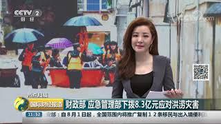 [国际财经报道]热点扫描 财政部 应急管理部下拨8.3亿元应对洪涝灾害| CCTV财经