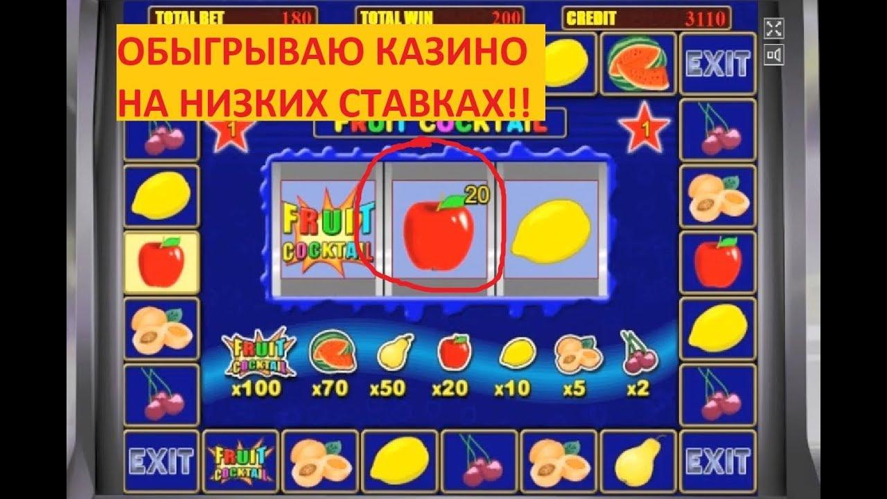 Казино вулкан фрукты казино онлайн бесплатно вулкан слоты