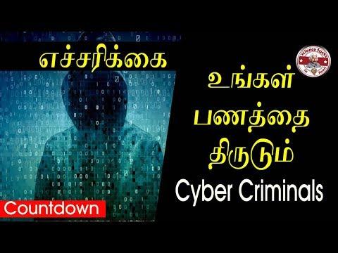 இந்தியாவை கலக்கிய ஐந்து இணைய குற்றங்கள் |TOP  5 CYBER CRIME| facts|Tamil|documentary
