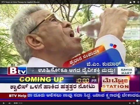 BTV News on Urine Therapy by Jagdish Bhurani