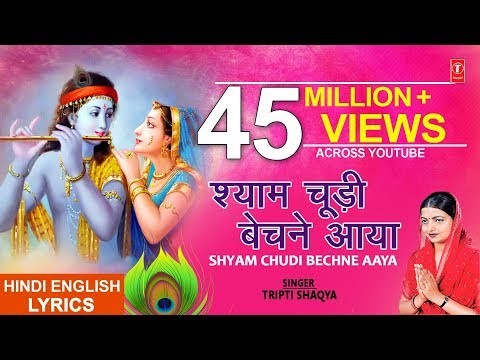 Shyam Choodi, Chudi Bechne Aaya,TRIPTI SHAQYA,Hindi English Lyrics,Kabhi Ram Banke Kabhi Shyam Banke