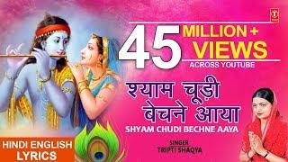 Shyam Choodi, Chudi Bechne Aaya,tripti Shaqya,hindi English Lyrics,kabhi Ram Banke Kabhi Shyam Banke