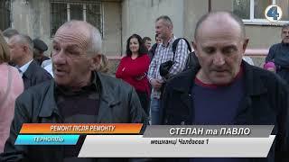 У Тернополі мешканці на Чалдаєва 1 занепокоєні станом подвір'я