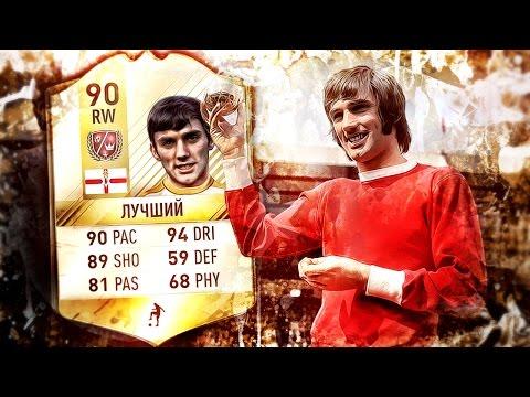 download ЛУЧШ�Я ЛЕГЕ�Д� FIFA 17