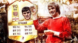 ЛУЧШАЯ ЛЕГЕНДА FIFA 17