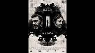Фильм Тварь (2019) - трейлер на русском языке
