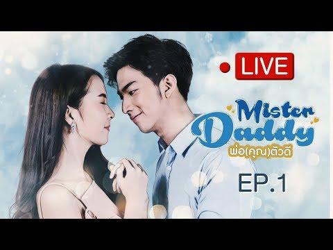 Live Love Books Love Series เรื่อง Mister Daddy พ่อ(คุณ)ตัวดี EP.1