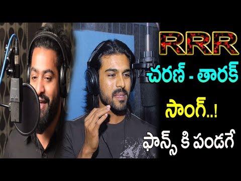 RRR లో రామ్ చరణ్ - తారక్ ల ప్రమోషనల్ సాంగ్! Ram Charan And Jr NTR Singing Special Song For RRR Movie