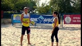 Пляжный волейбол , 1часть