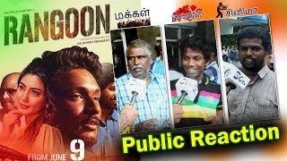 Rangoon Tamil movie| Public Review | Gautham Karthik | AR Murugadoss |Behind cinemas