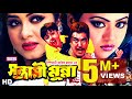 Shontrashi Munna | Full Bangla Movie Hd | Manna | Mousumi | Nodhi | Sis Media video