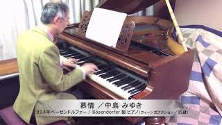中島みゆきの『慕情』をアンティークピアノで弾きました。 『慕情』は、...