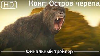 Конг: Остров черепа (Kong: Skull Island) 2017. Финальный трейлер [1080p]