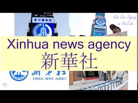 """XINHUA NEWS AGENCY"" in Cantonese (新華社) - Flashcard"