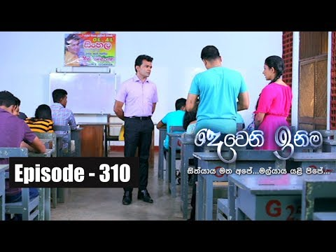 Deweni Inima | Episode 310 13th April  2018