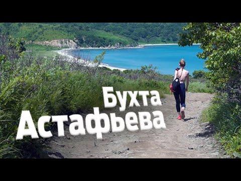 Дорога до бухты Астафьева. Как добраться. Приморский край, село Витязь