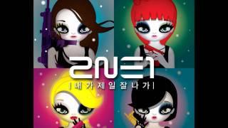 2NE1 - I AM THE BEST (내가 제일 잘나가) ( Instrumental)