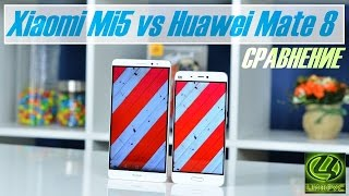 Xiaomi Mi5 vs Huawei Mate 8 - Сравнение, характеристики, цена