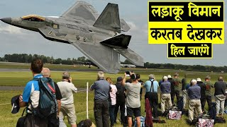 दुनिया के 7 सबसे खतरनाक लड़ाकू विमान | World's top 7 most dangerous fighter plane | Infacts Official