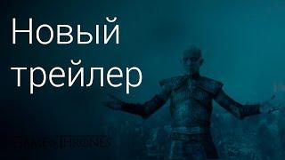 Игра Престолов 6 сезон - Новый трейлер